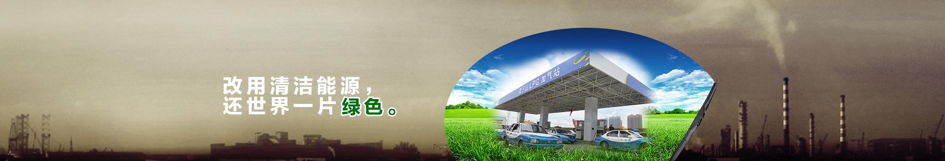清洁能源解决方案提供者