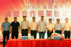 昆仑能源与汇通能源利用集团签署战略协议