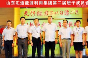集团公司召开第二届领导班子工作会议