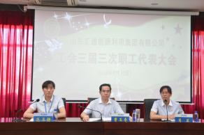 集团公司召开工会三届三次职工代表大会