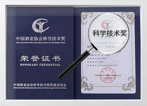 中国酒业协会科学技术奖